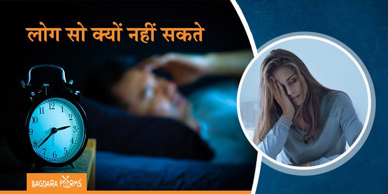 अनिद्रा Insomnia का इलाज